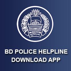 BD POLICE HELP LINE APP